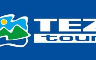 """Регистрация и вход в личный кабинет туриста """"Tez Tour"""""""