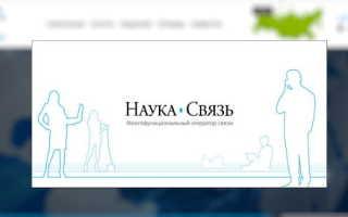 Регистрация и вход в личный кабинет Наука Связь
