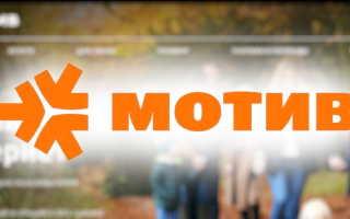 Регистрация и вход в личный кабинет Мотив