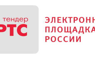 РТС-тендер – регистрация и вход в личный кабинет пользователя по ЭПЦ