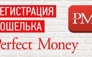 Личный кабинет Perfect Money: регистрация и взаимодействие с системой
