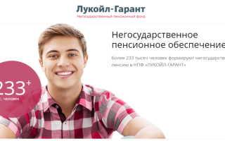 Лукойл Гарант – личный кабинет НПФ после реорганизации