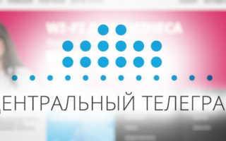 Личный кабинет Центральный Телеграф: как получить доступ и пользоваться