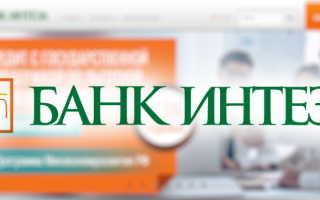 Личный кабинет банка Интеза для физических и юридических лиц