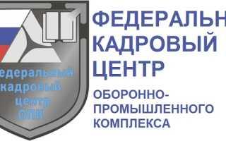 ФКЦ ОПК: регистрация личного кабинета, вход, возможности ЛК