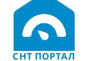 Современные технологии СНТ Портал: регистрация и вход в личный кабинет