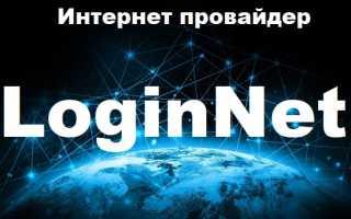 ЛогинНет Вырица – как зарегистрировать личный кабинет