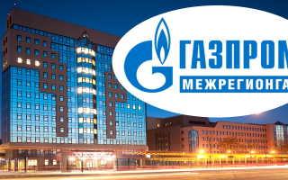 «Газпром Межрегионгаз»: личный кабинет и вход в него