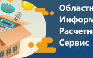 Личный кабинет oirc40.ru: регистрация, авторизация и функции