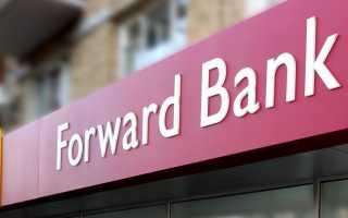Forward Bank: регистрация личного кабинета, вход, функционал