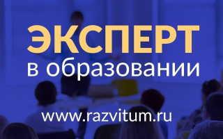 Развитум – дистанционное обучение через личный кабинет