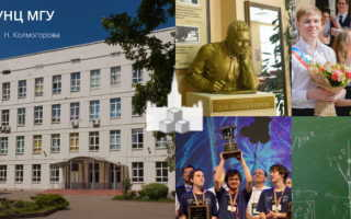 Заочная школа СУНЦ МГУ – как зарегистрироваться и войти в личный кабинет