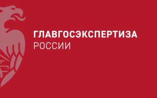 Личный кабинет ГлавГосЭкспертиза России: регистрация, авторизация и особенности использования