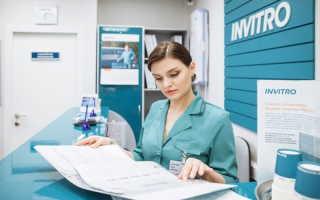 Личный кабинет на сайте компании Инвитро