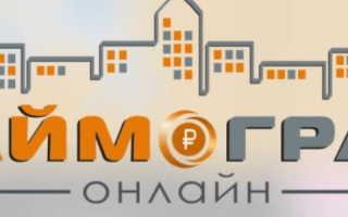 Как зарегистрироваться в личном кабинете Займоград
