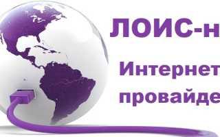 ЛОИС-нэт – регистрация, вход и функционал личного кабинета