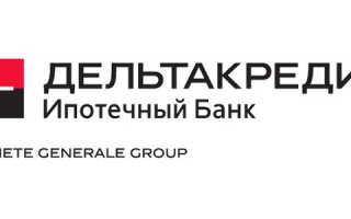 Вход в личный кабинет банка Дельтакредит