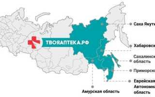 Твояаптека РФ – регистрация и вход в личный кабинет