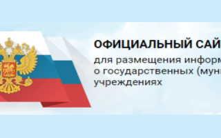 Регистрация и вход в личный кабинет Бас.гов.ру