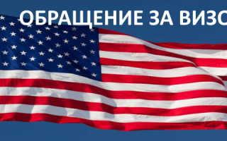 Регистрация и вход в личный кабинет Посольства США (Виза)