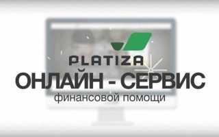 Платиза: регистрация личного кабинета, вход, функционал