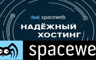 Регистрация и работа с личным кабинетом на хостинге sweb.ru