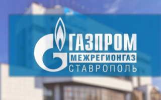 Как выполнить вход в личный кабинет Ставрополь Межрегионгаз на сайте lk.regiongaz.ru