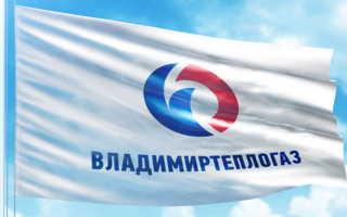 Владимиртеплогаз: регистрация личного кабинета, вход, функционал