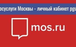 Pgu.mos.ru личный кабинет: подать показания счетчиков воды