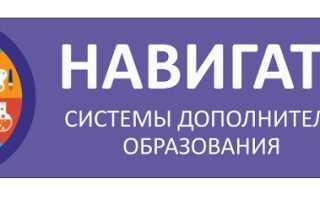 Навигатор 47: регистрация и возможности личного кабинета