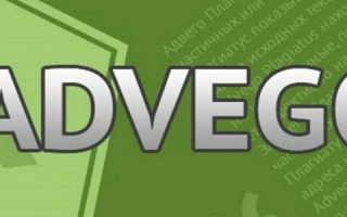 «Адвего»: авторизация на официальном сайте, вход в личный кабинет, функционал персонального аккаунта