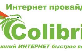 Колибри Телеком – регистрация и вход в личный кабинет
