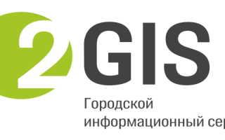 Возможности личного кабинета на 2ГИС и процедура его регистрации