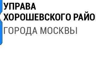 Личный кабинет абонента Жилищник Хорошевского района