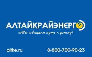 Личный кабинет Алтайкрайэнерго – регистрация, вход, передача показаний