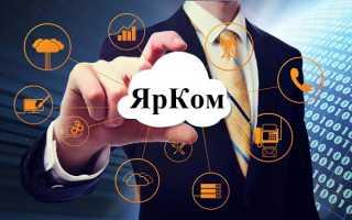 Компания «ЯрКом»: регистрация и возможности личного кабинета