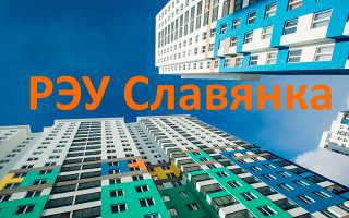 Личный кабинет компании РЭУ Славянка: регистрация и вход