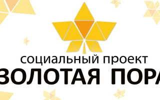 Личный кабинет СП «Золотая пора»: регистрация, вход и возможности