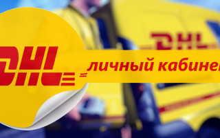 Личный кабинет DHL: регистрация, авторизация и особенности использования сервиса службы доставки