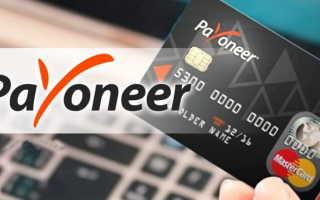 Вход в личный кабинет Payoneer: пошаговая инструкция, возможности аккаунта
