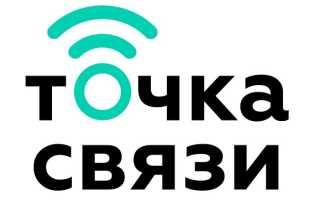 Компания «Точка связи»: регистрация и функции личного кабинета
