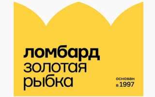 Ломбард «Золотая рыбка»: регистрация и возможности личного кабинета