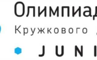 «КД НТИ.Junior»: пошаговая регистрация Личного кабинета