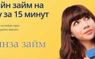 Финза Займ: регистрация личного кабинета, вход, функционал