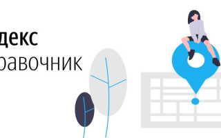 Личный кабинет организации на сайте Яндекс.Справочник: правила регистрации, инструкция для входа