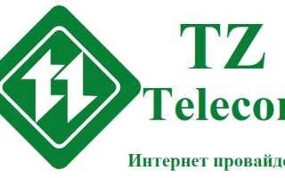 Компания «TZ Telecom»: регистрация и возможности личного кабинета