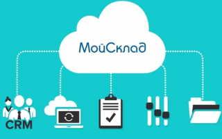 МойСклад – регистрация и вход в личный кабинет