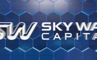 Вход в личный кабинет Скайвэй капитал