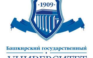 Регистрация и вход в личный кабинет БашГУ