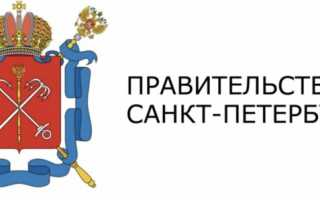 Правительство Санкт-Петербурга: вход в личный кабинет заявителя КГА